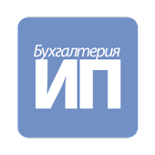 Журнал «Бухгалтерия ИП»
