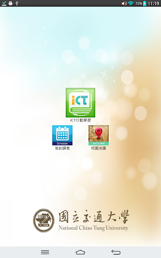 【免費教育App】iNCTU-HD-APP點子