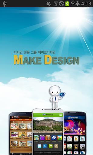 메이크디자인-홈페이지제작 전문업체