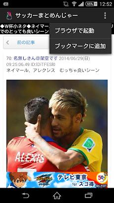 サッカーまとめんじゃーのおすすめ画像5