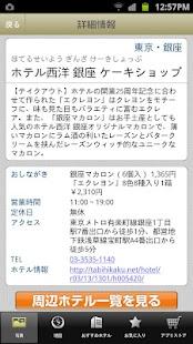 tabikaido_tokyo- screenshot thumbnail