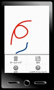 てがきメモ- screenshot thumbnail