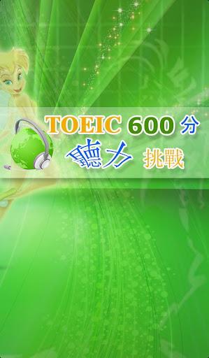 無料教育AppのTOEIC600分聽力挑戰!|記事Game