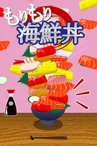 もりもり海鮮丼 -暇潰しミニゲーム-