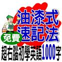 油漆式速记精選-英檢初級1000字 icon