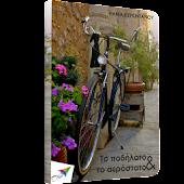 Το ποδήλατο &…, Ρ. Κυρκιντάνου