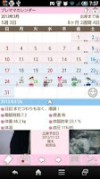 Screenshot of Premama Calendar