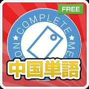 完全暗記!中国語単語1000