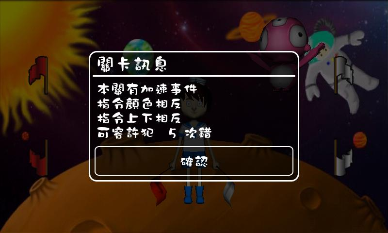 旗士出任務(beta版)- screenshot