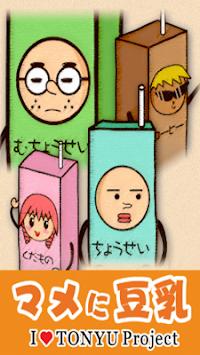 Chosei soy milk kun bashing [ completely free ] apk screenshot