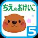 学研の頭脳開発 「ちえのおけいこ5歳」 - Androidアプリ
