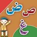 تعليم الحروف العربية 3
