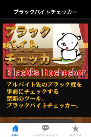 ブラックバイトチェッカー