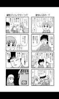 Screenshot of [漫画]お天気お兄さん