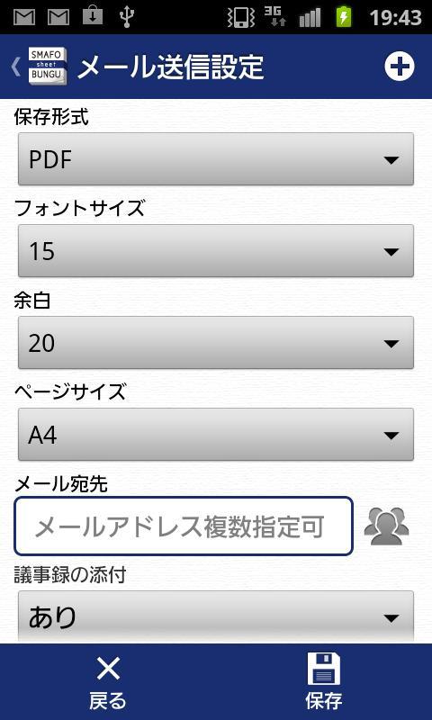 SMAFO BUNGU - sheet- screenshot