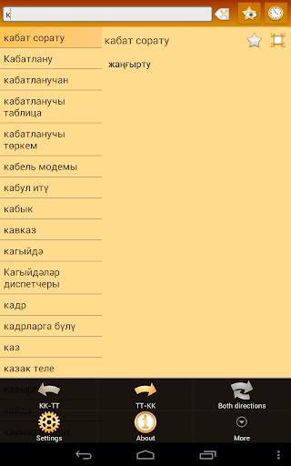 免費下載書籍APP|Kazakh Tatar Dictionary app開箱文|APP開箱王