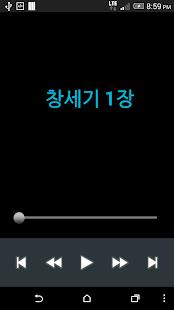 성경과 찬송(Bible and Hymns)- screenshot thumbnail