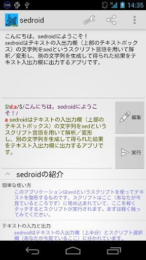 sedroid 1.1 Windows u7528 3