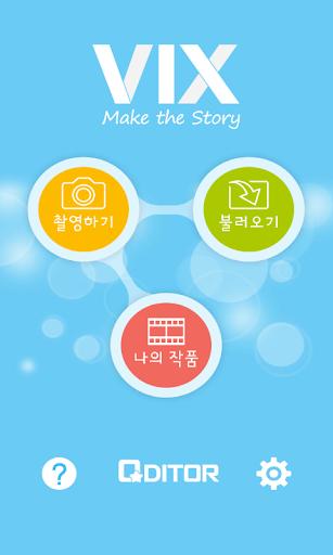 VIX - 가장쉬운 사진동영상 편집공유앱