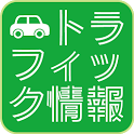 トラフィック情報【高速道路渋滞、鉄道遅延、空港運行まとめ】 icon