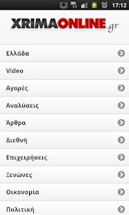 xrimaonline.gr- screenshot thumbnail