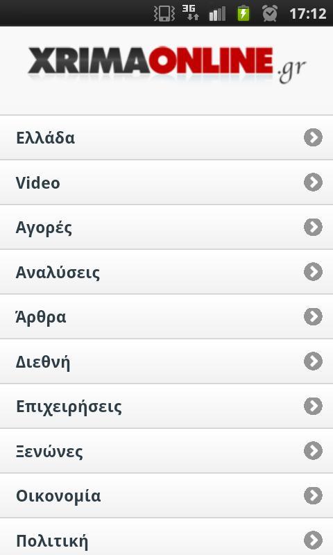 xrimaonline.gr- screenshot