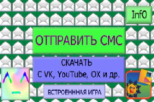 ОТПРАВКА СМС БЕСПЛАТНО МТС МЕГ