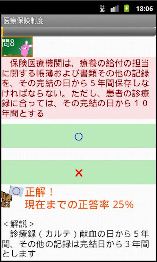u533bu7642u4e8bu52d9u30e1u30c7u30a3u30abu30ebu30afu30e9u30fcu30afuff08u8a3au7642u5831u916cu8acbu6c42u4e8bu52d9uff09u554fu984cu96c6lite 1.06 Windows u7528 3
