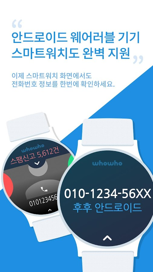 후후 - 스팸 잡는 1등 전화 - screenshot