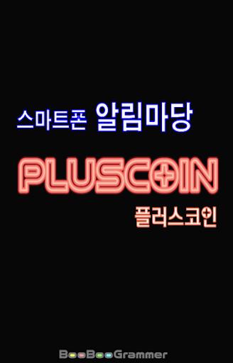 플러스코인 pluscoin 스마트 현수막 알림마당