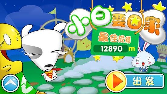 玩冒險App|小白要回家-最過瘾遊樂園跑酷遊戲免費|APP試玩