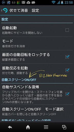 玩免費工具APP|下載伏せて消音 音量増幅機能付き 自動スクリーンON/OFF app不用錢|硬是要APP