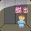 エレベーター脱出ゲーム icon
