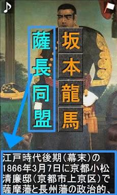 歴史人名&事象並び替えパズルのおすすめ画像2