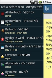 Psalmoid Free - Tehilim - screenshot thumbnail