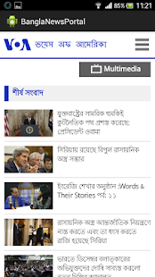 Bangla News Portal - screenshot thumbnail