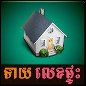 Khmer House Number Horoscope