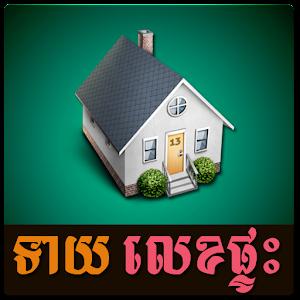 Khmer House Number Horoscope 1.3