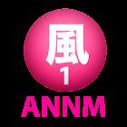 風男塾のオールナイトニッポンモバイル 第1回 icon