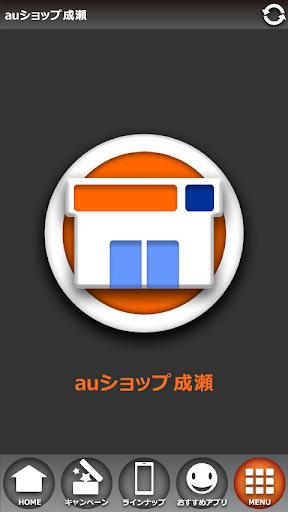 【免費工具App】auショップ成瀬-APP點子