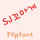 SJkidscrab  Korean Flipfont icon
