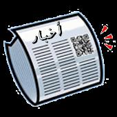 كل الصحف العربية