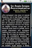 Screenshot of Свт. Феофан - Мысли (беспл.)