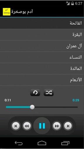 القرآن الكريم - آدم بوصخرة