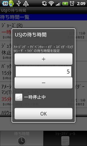 無料旅游AppのUSJの待ち時間|記事Game