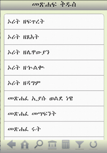 Amharic Bible (Ethiopia 81)- screenshot thumbnail