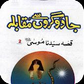 Tohfa Shadi