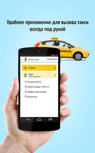 ttaxi: Заказ такси