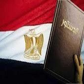 الدستور المصري 2013 (المسودة)