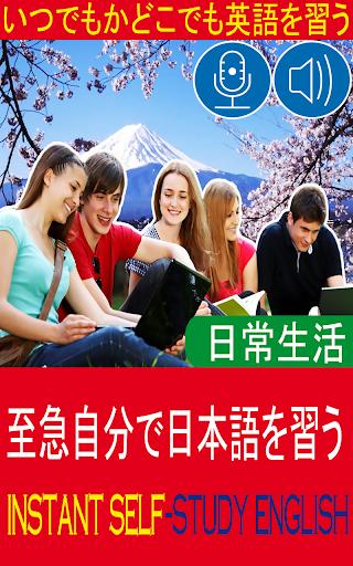 至急英語を自習する – 日常生活 Daily Life